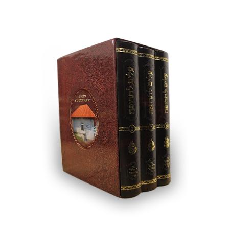 סט עלים לתרופה בינוני - שלושה כרכים - הוצאת הקרן