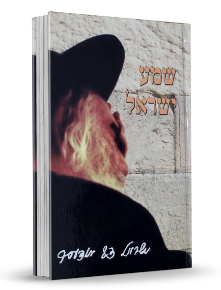 שמע ישראל - הביוגרפיה של סבא ישראל
