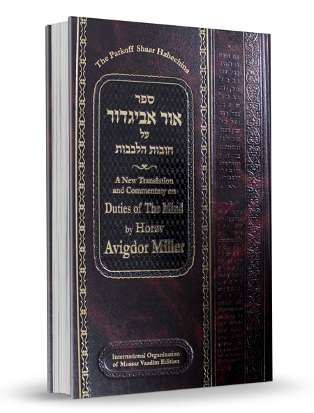 Or Avigdor on Chovot HaLevavot - Part Three