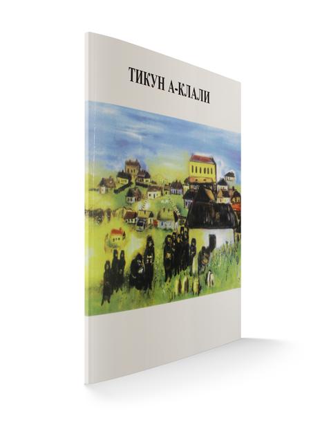 Тикун А-Клали (с переводом и транслитерацией)