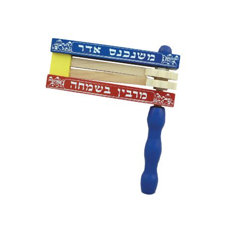 Purim Rattle