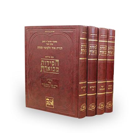 סט תורה אור וליקוטי תורה עם פירוש חסידות מבוארת - 4 כרכים