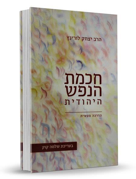 חכמת הנפש היהודית - חלק ב