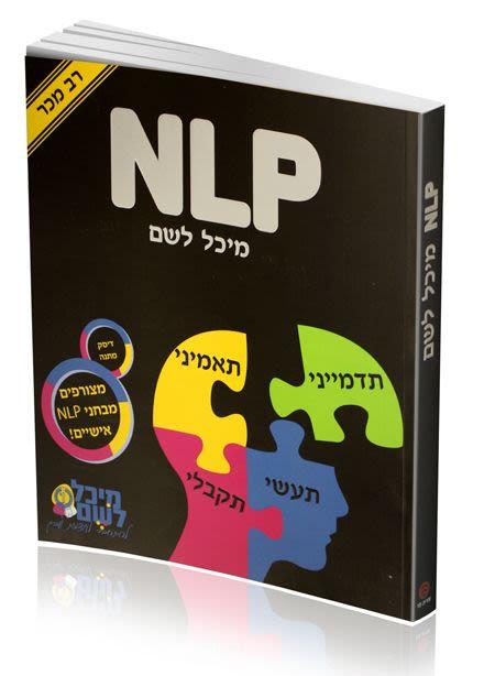 NLP - מיכל לשם + דיסק מתנה!
