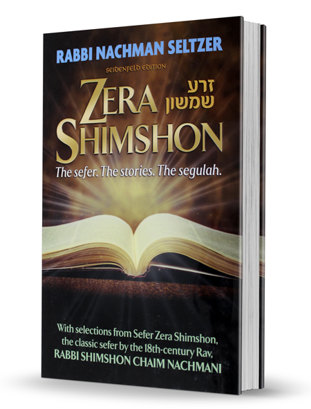Zera Shimshon - Part One