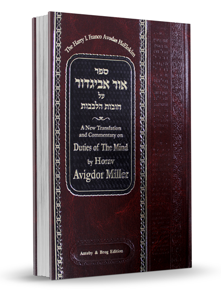 Or Avigdor on Chovot HaLevavot - Part Two