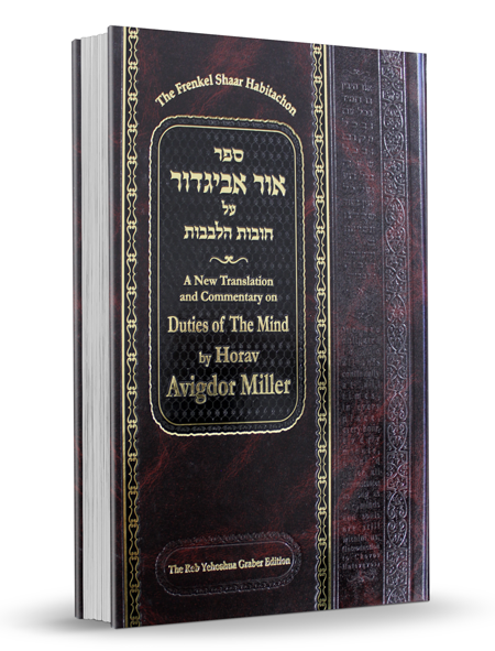 Or Avigdor on Chovot HaLevavot - Part Four