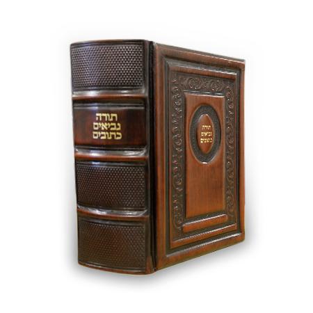 La Biblia - El Tanaj Comentado - Cuero Marrón