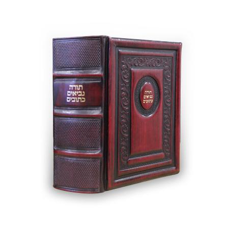 La Biblia - El Tanaj Comentado - Cuero Bordó