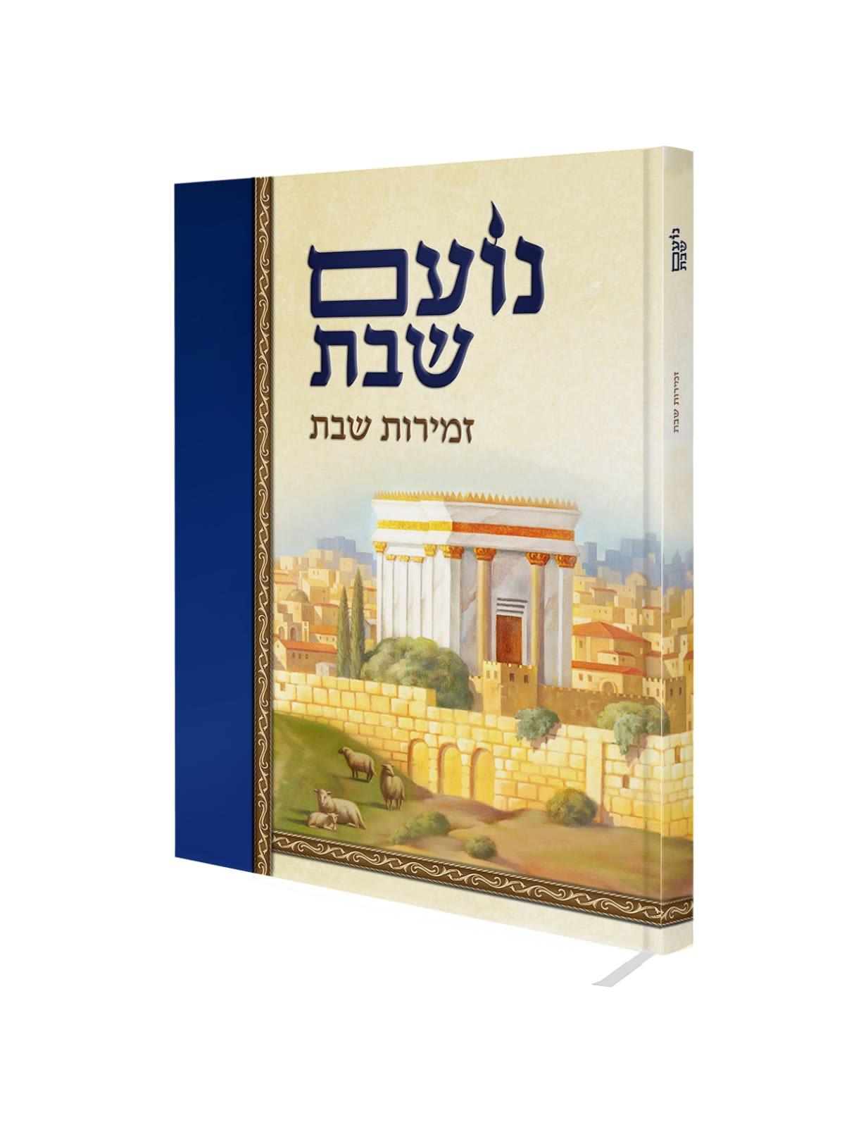 """זמירות שבת נועם שבת עם פירוש וכוונות של הרב שלום ארוש שליט""""א"""