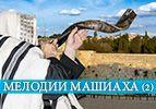 Мелодии Машиаха (2)