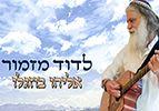 אליהו בוזגלו – לדוד מזמור