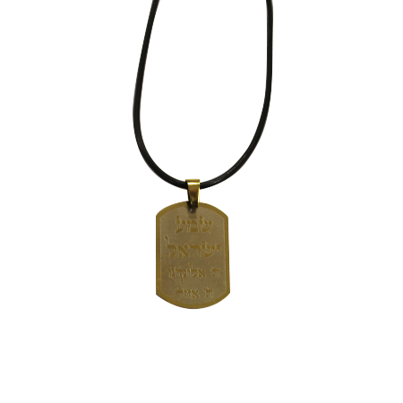 "Necklace with ""Shema Yisrael"" incribed in a round pendant"