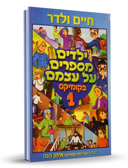 קומיקס ילדים מספרים על עצמם 1 - חיים ולדר
