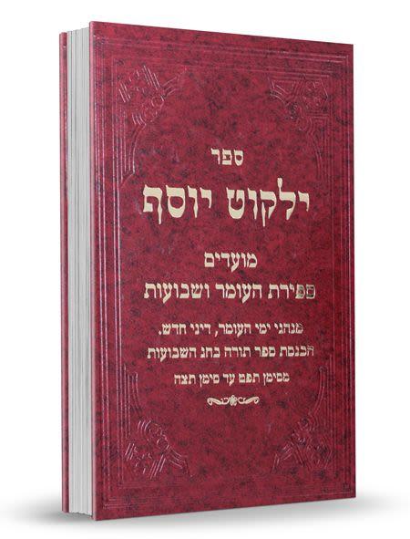 ילקוט יוסף - פורים וארבע פרשיות
