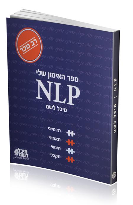 NLP ספר האימון שלי - מיכל לשם