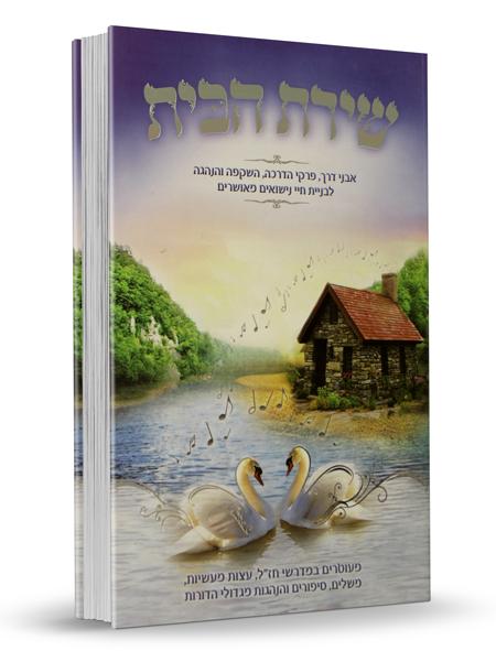 שירת הבית - הרב שמעון שורתי