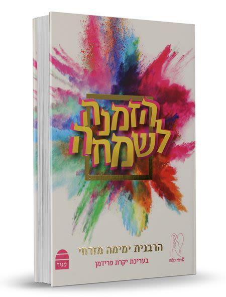 הזמנה לשמחה - הרבנית ימימה מזרחי