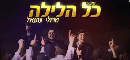 שרולי ברונכר ונתנאל ישראל – כל הלילה