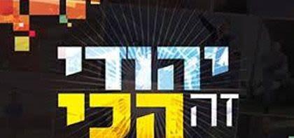 אברהם דוד – יהודי זה הכי