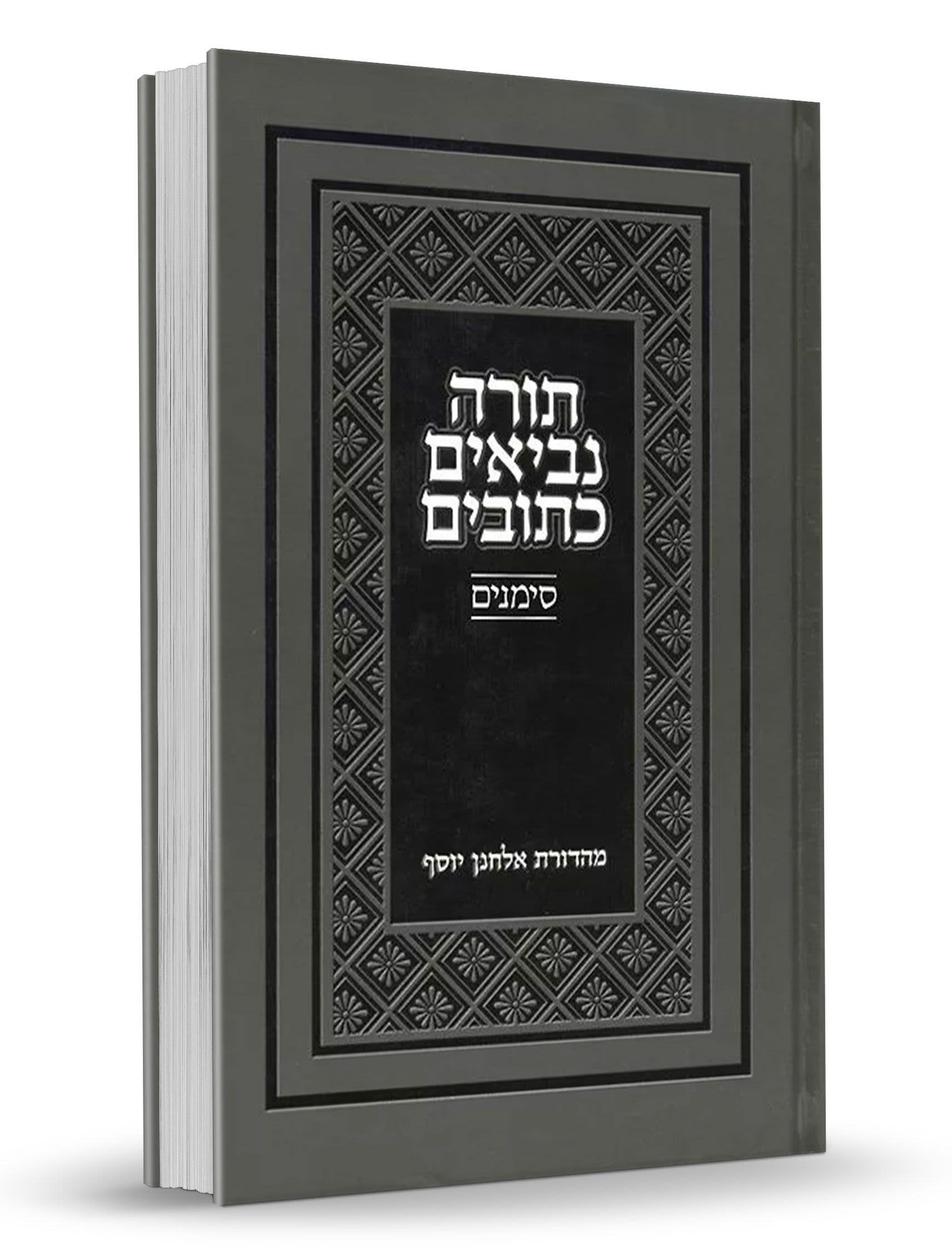Tanaj mediano EN HEBREO