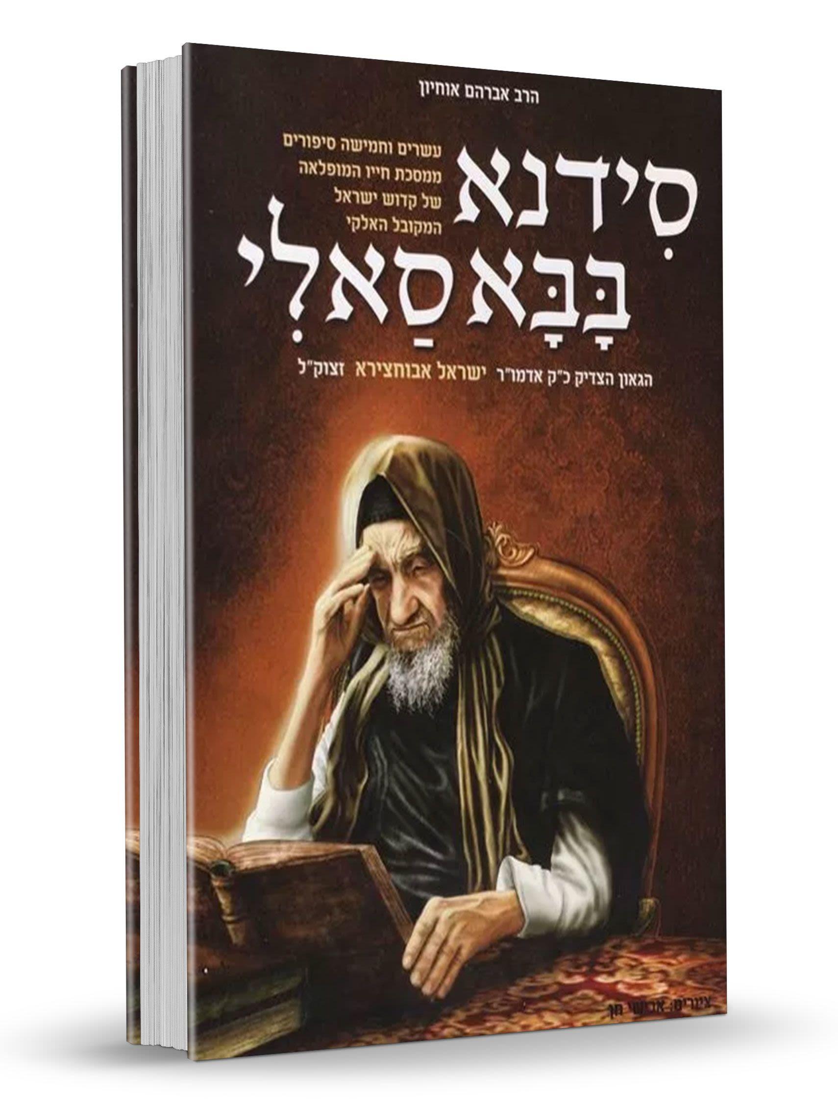 סידנא בבא סאלי לילדי ישראל