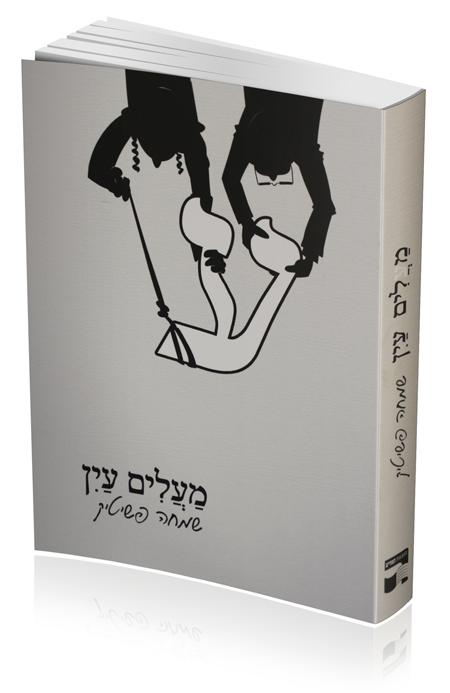 מעלים עין - זוכה פרס יצירה ספרותית