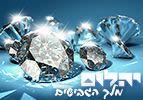 תמצית יהלומים – יהלום, מלך הגבישים