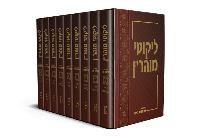 """סט ליקוטי מוהר""""ן עם פירוש נעימות נצח 9 כרכים (א'-רפו')"""