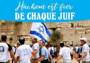 Hachem est fier de chaque juif