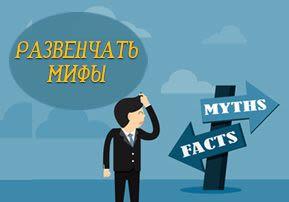 Развенчать мифы