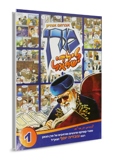 מרן לילדי ישראל קומיקס חלק 1