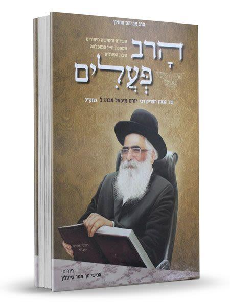 הרב פעלים חלק ב' - הרב יורם מיכאל אברג'ל