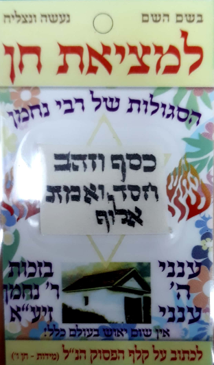A charm of Rebbe Nachman to find grace