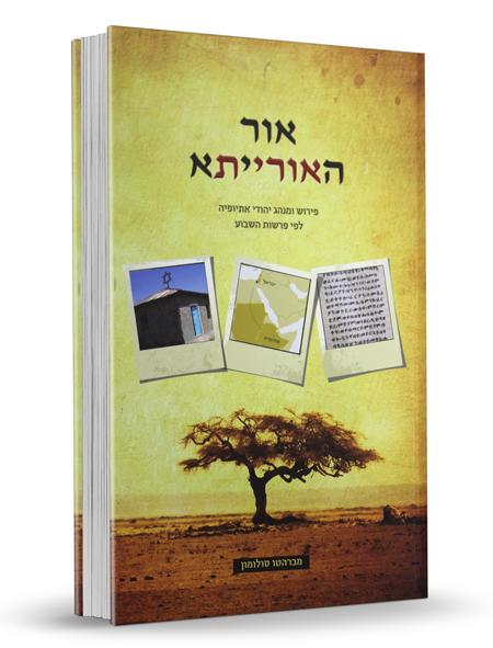 אור האורייתא - פירוש ומנהג יהודי אתיופיה לפי פרשות השבוע
