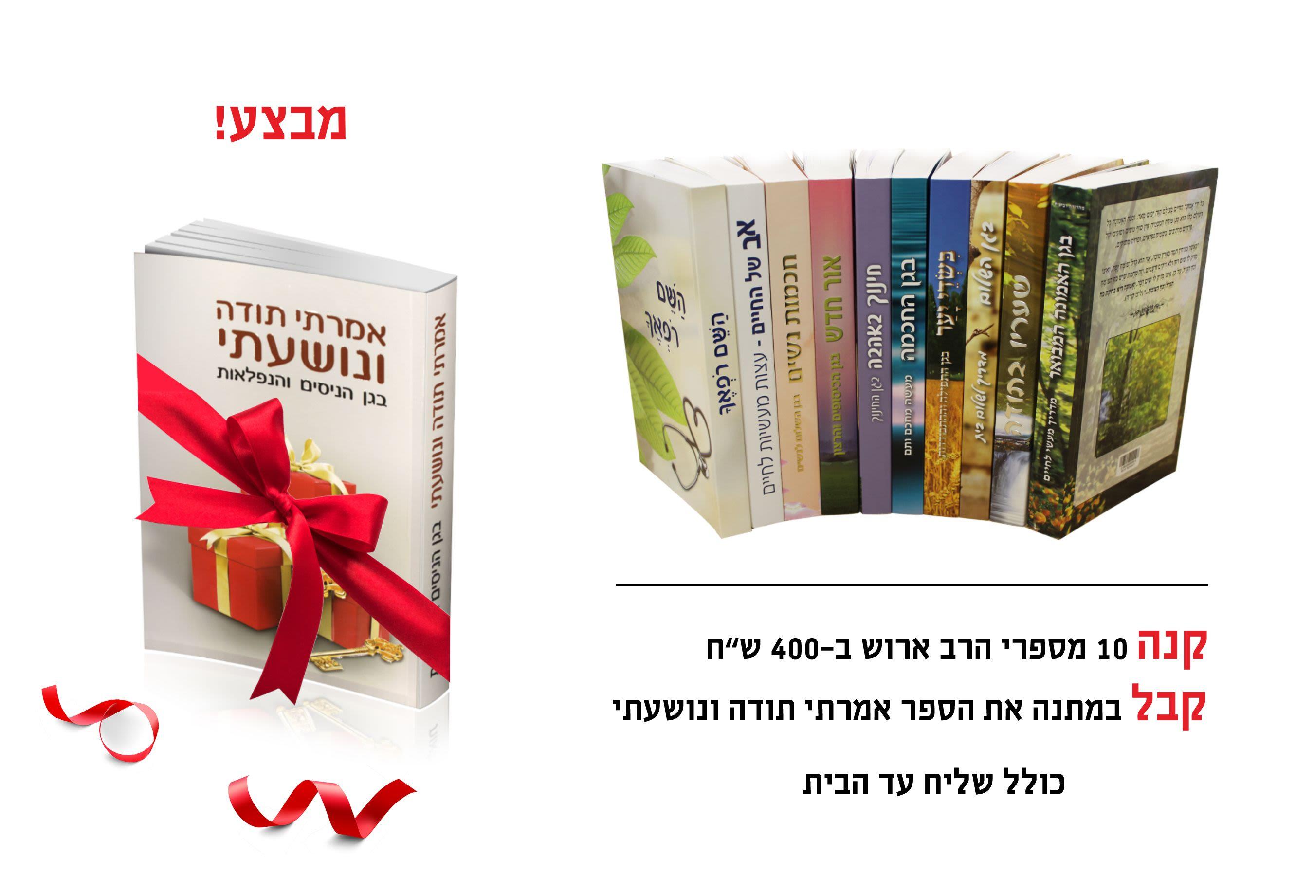 סט 10 ספרי הרב שלום ארוש + ספר נוסף מתנה כולל משלוח עד הבית!
