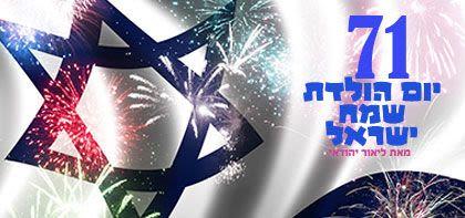 יום הולדת שמח ישראל
