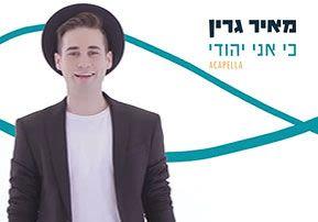 מאיר גרין – כי אני יהודי - אקאפלה