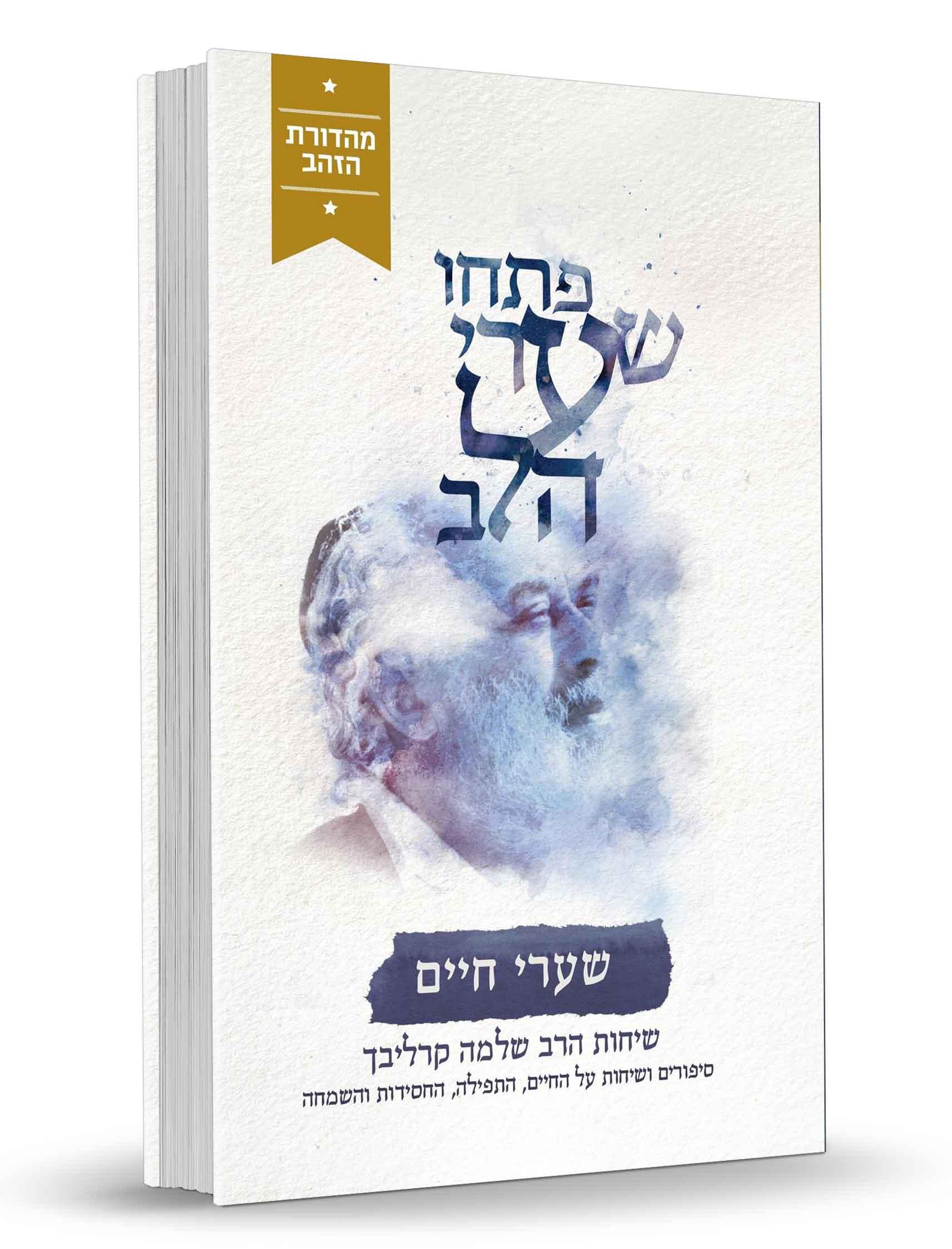 פתחו שערי הלב - שערי חיים - שיחות הרב שלמה קרליבך חלק 3