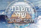 חיים ישראל – השבת שלי