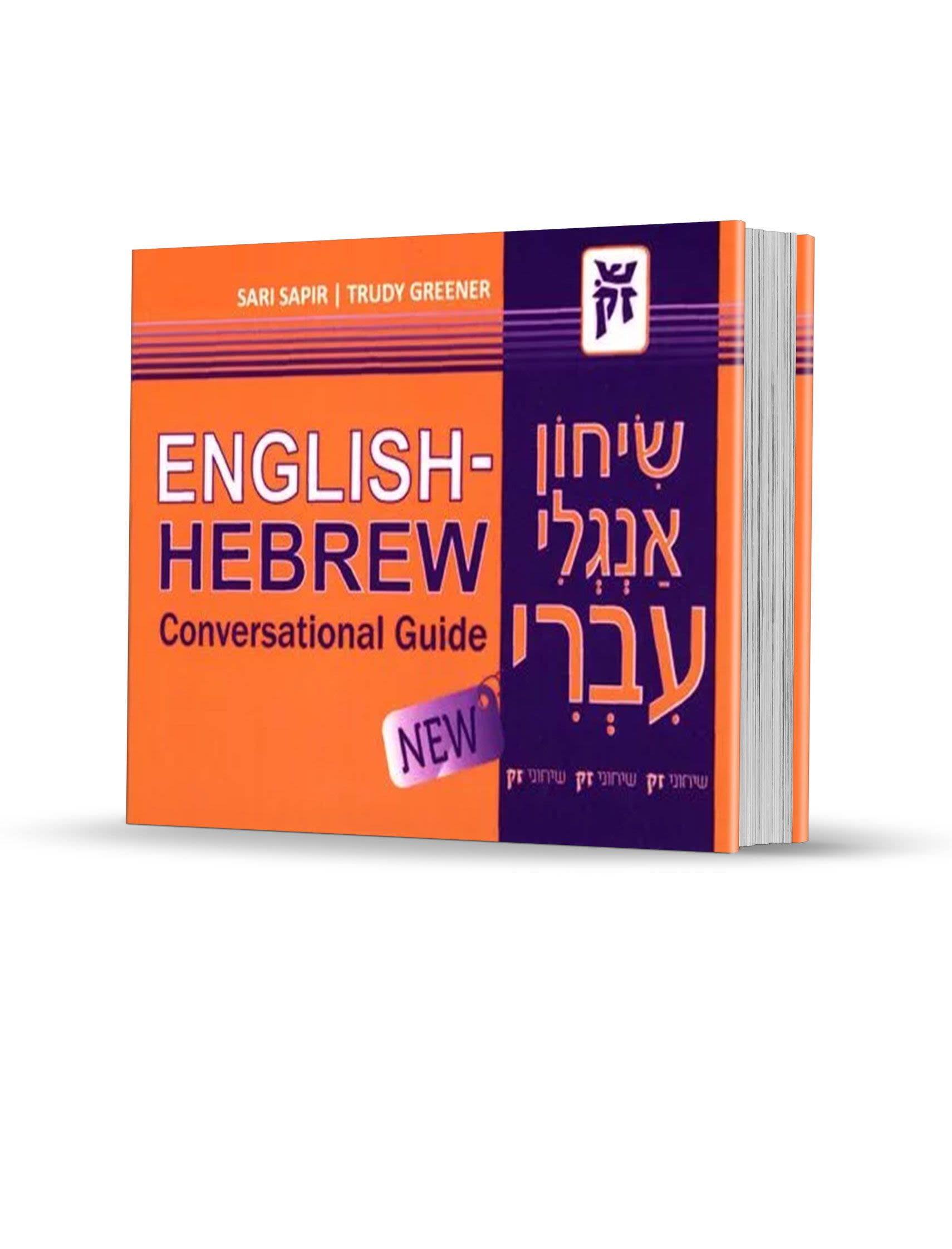 English-Hebrew Conversational Guide