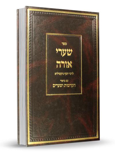 שערי אורה לרבי יוסף גיקטיליא עם ביאור הקדמות ושערים