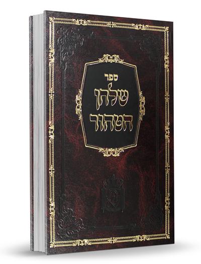 שולחן הטהור - רבי אהרן ראטה