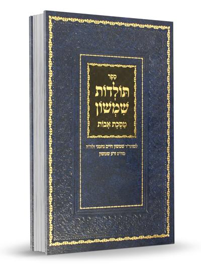 תולדות שמשון על פרקי אבות - מבעל הזרע שמשון