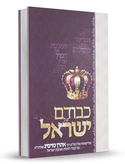 כבודם של ישראל - הרב אהרן טויסיג