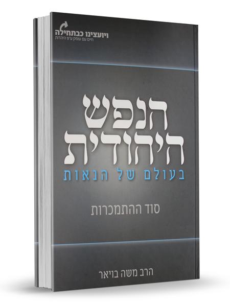 הנפש היהודית בעולם של הנאות - סוד ההתמכרות הרב משה בויאר