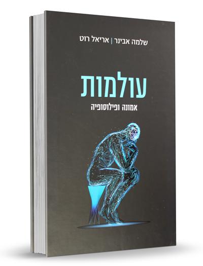עולמות - אמונה ופילוסופיה - שיחות עם הרב שלמה אבינר על פילוסופיה