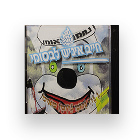 CD of Lively Purim Songs - Hebrew