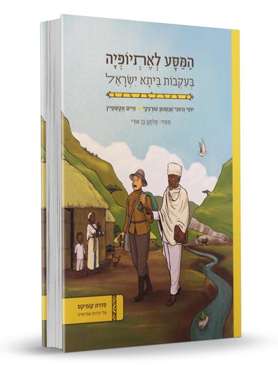 המסע לאתיופיה - סדרת קומיקס על יהדות אתיופיה