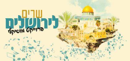 יום ירושלים: שרים לירושלים – פרויקט מוזיקלי